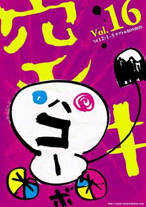 vol.16チラシ