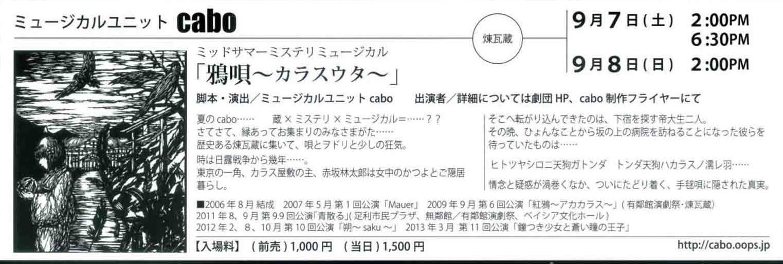 ミュージカルユニットcabo 9/7〜8