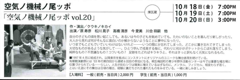 空気ノ機械ノ尾ッポ 10/18〜20