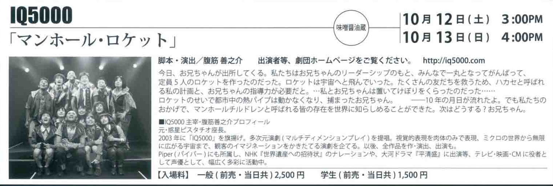 IQ5000 10/12〜13