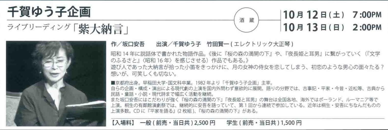 千賀ゆう子企画 10/12〜13