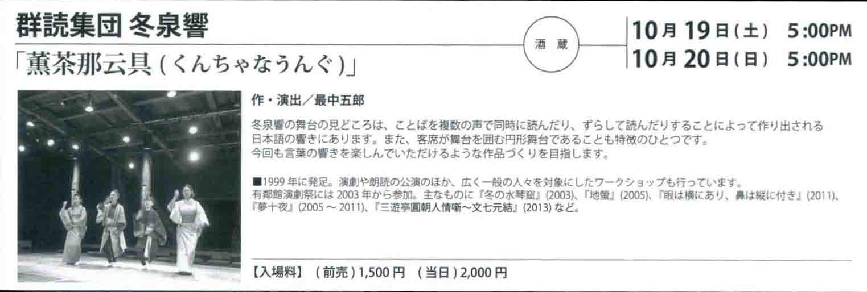 群読集団 冬泉響 10/19〜20