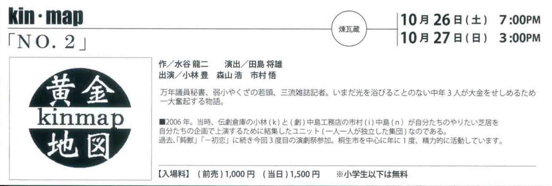 kin・map 10/26〜27