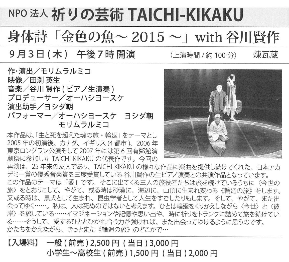 NPO法人祈りの芸術TAICHI-KIKAKU 9/3