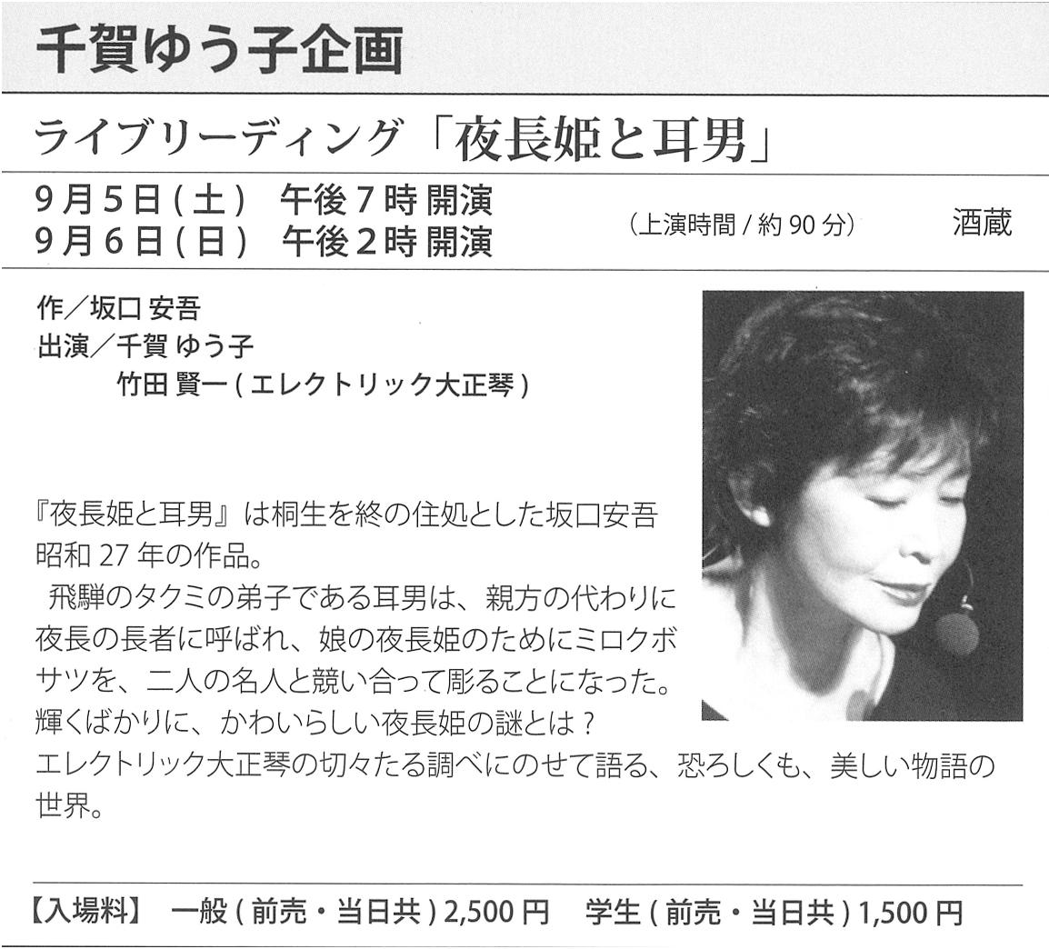 千賀ゆうこ 9/5-6