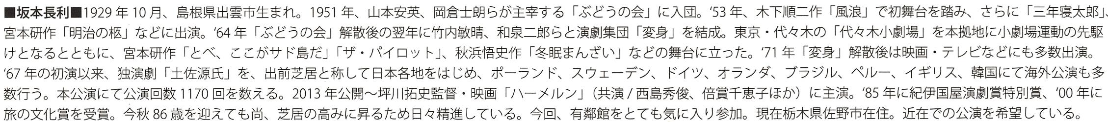 坂本長利 9/12