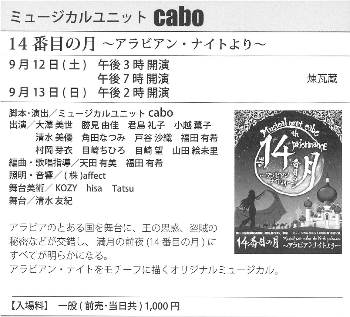 ミュージカルユニット Cabo 9/12-13