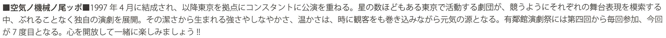 空気ノ機械ノ尾ッポ 9/18-20