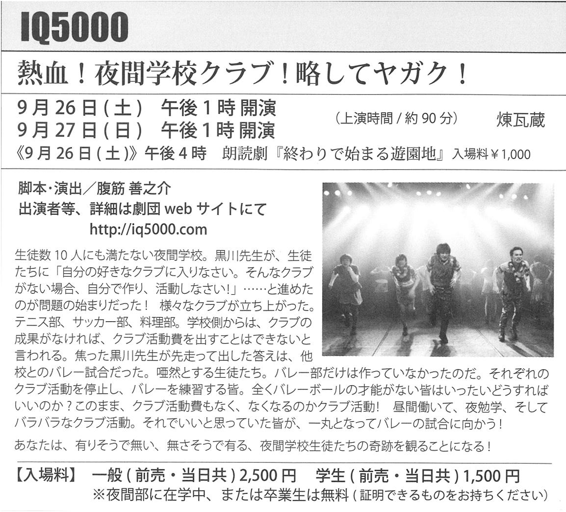 IQ5000 9/26-27