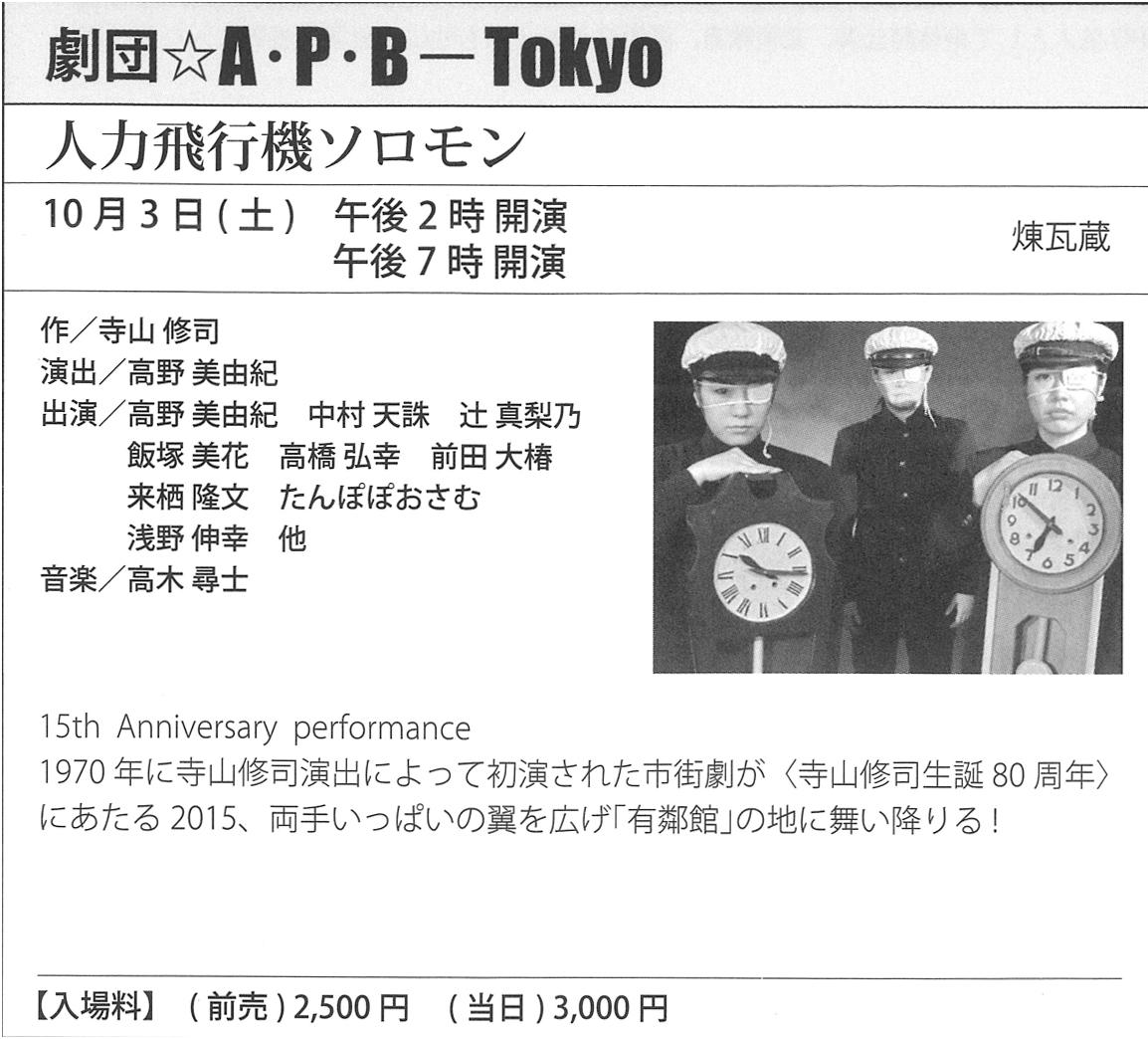 劇団☆A・P・BーTokyo 10/3
