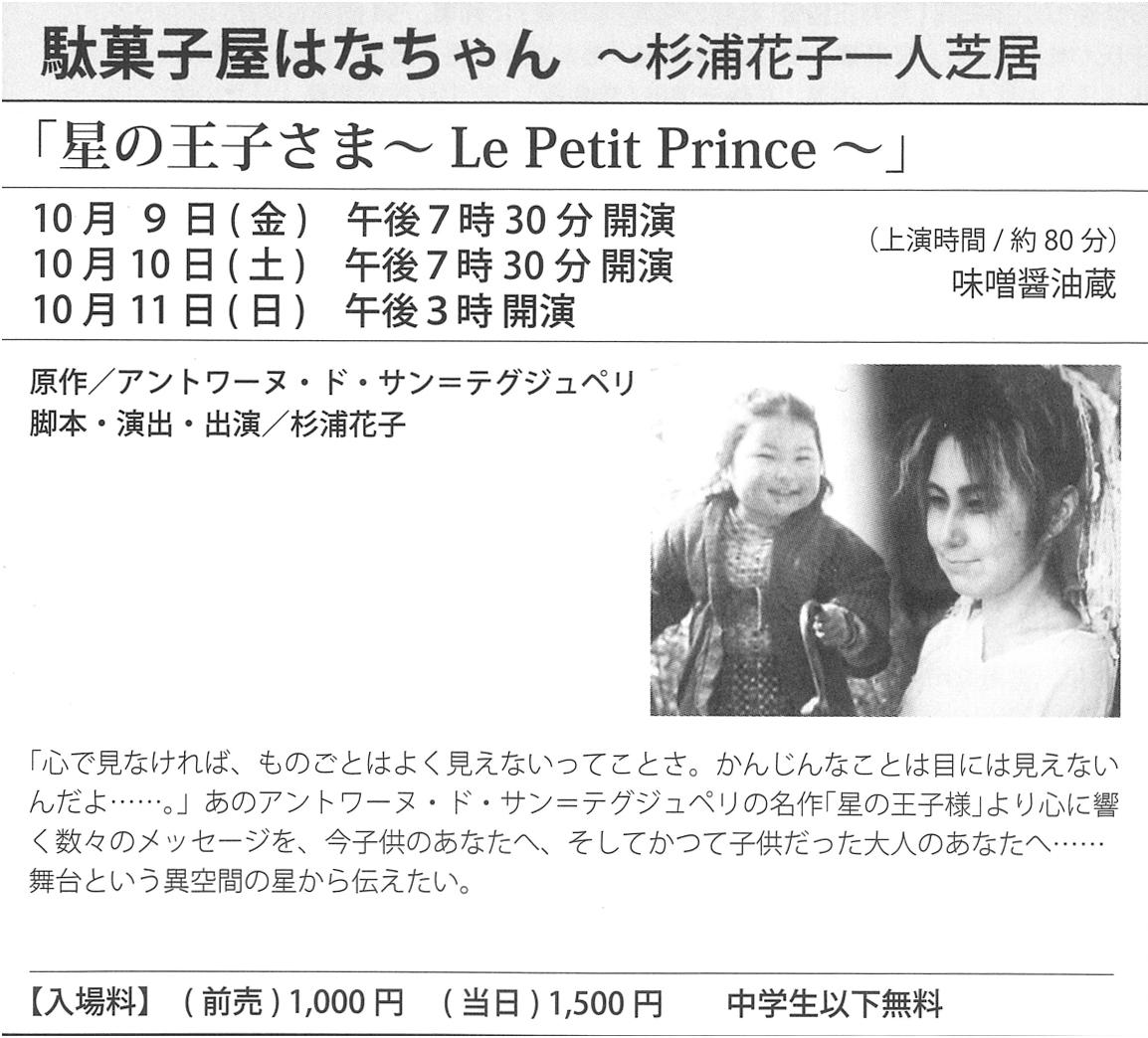 駄菓子屋はなちゃん 10/9-11 9/26-27