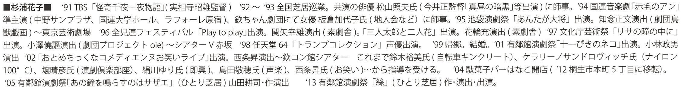 駄菓子屋はなちゃん 10/9-11