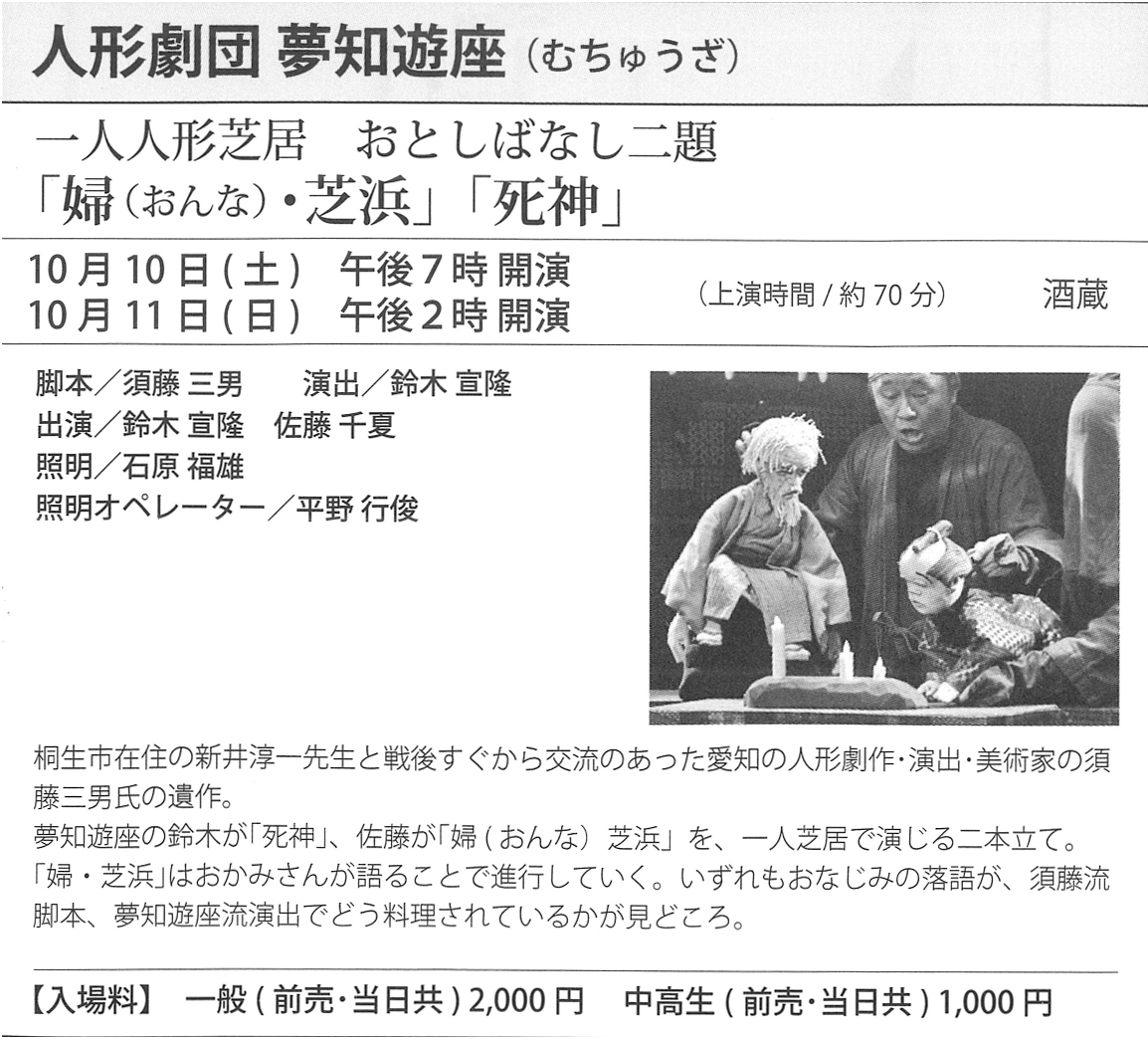 人形劇団 無知遊座 10/10-11
